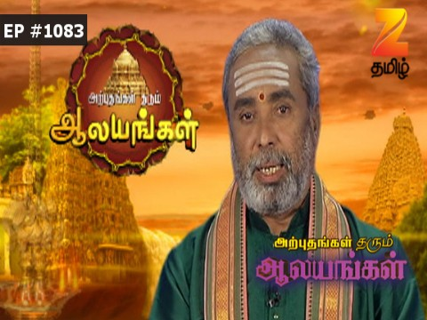 Arputham Tharum Alayangal - Episode 1083 - September 12, 2017 - Full Episode