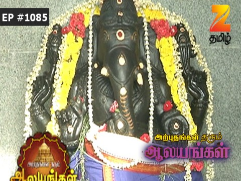 Arputham Tharum Alayangal - Episode 1085 - September 14, 2017 - Full Episode