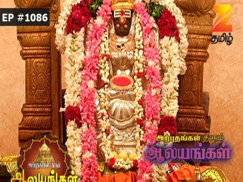 Arputham Tharum Alayangal - Episode 1086 - September 15, 2017 - Full Episode