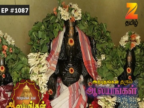 Arputham Tharum Alayangal - Episode 1087 - September 16, 2017 - Full Episode