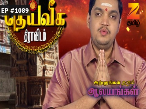 Arputham Tharum Alayangal - Episode 1089 - September 18, 2017 - Full Episode