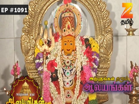 Arputham Tharum Alayangal - Episode 1091 - September 20, 2017 - Full Episode