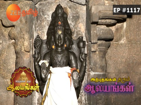 Arputham Tharum Alayangal - Episode 1117 - October 16, 2017 - Full Episode