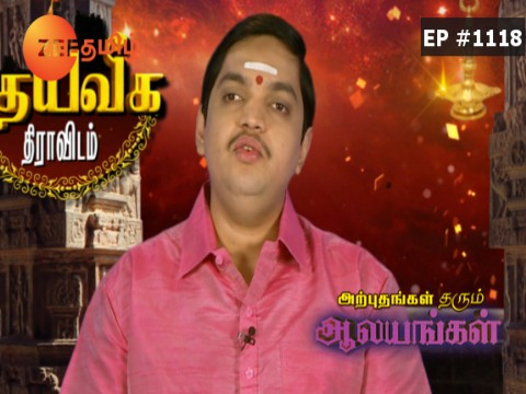 Arputham Tharum Alayangal - Episode 1118 - October 17, 2017 - Full Episode