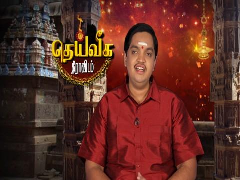 Arputhangal Tharum Alayangal Ep 1207 15th January 2018