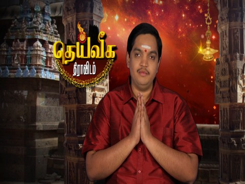 Arputhangal Tharum Alayangal Ep 1208 16th January 2018