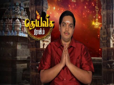 Arputham Tharum Alayangal - Episode 1208 - January 16, 2018 - Full Episode