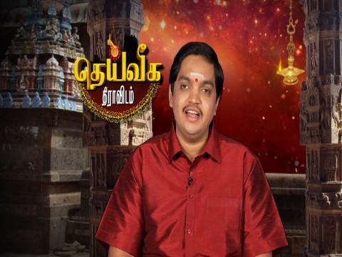 Arputham Tharum Alayangal - Episode 1246 - February 23, 2018 - Full Episode