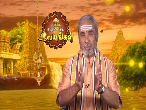 Arputhangal Tharum Alayangal Ep 1262 11th March 2018