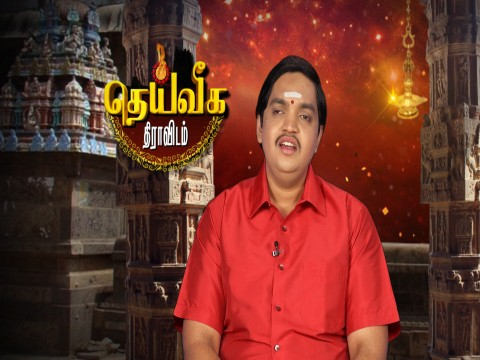 Arputhangal Tharum Alayangal Ep 1265 14th March 2018