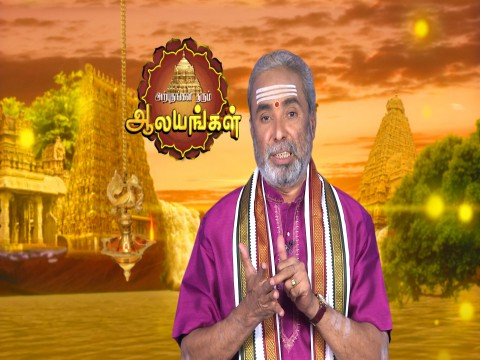 Arputhangal Tharum Alayangal Ep 1266 15th March 2018