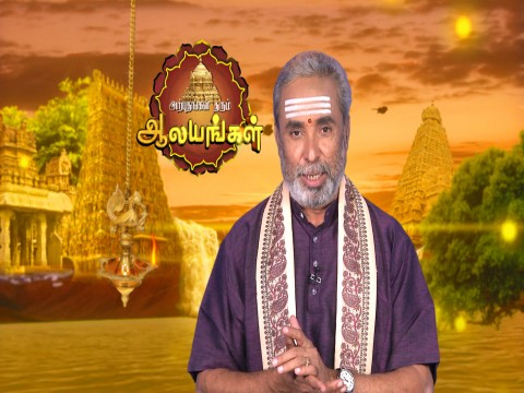 Arputhangal Tharum Alayangal Ep 1272 21st March 2018