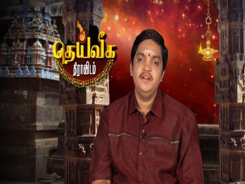 Arputhangal Tharum Alayangal Ep 1366 24th June 2018