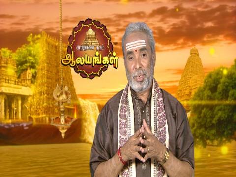 Arputhangal Tharum Alayangal Ep 1448 15th September 2018