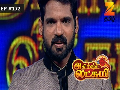 Athirshta Lakshmi - Episode 172 - February 18, 2017 - Full Episode