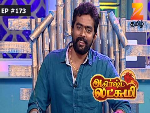 Athirshta Lakshmi - Episode 173 - February 19, 2017 - Full Episode
