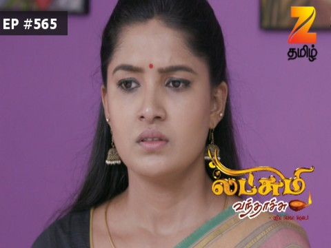 Lakshmi Vanthachu - Episode 567 - April 18, 2017 - Full Episode