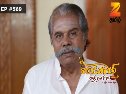 Lakshmi Vanthachu - Episode 569 - April 20, 2017 - Full Episode