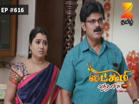Lakshmi Vanthachu - Episode 616 - June 26, 2017 - Full Episode