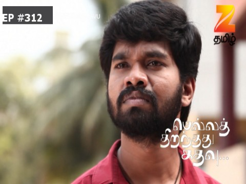 Mella Thiranthathu Kathavu - Episode 312 - January 17, 2017 - Full Episode