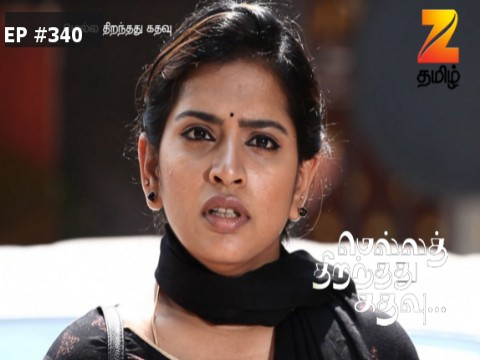 Mella Thiranthathu Kathavu - Episode 340 - February 24, 2017 - Full Episode