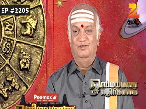 Olimayamana Ethirkaalam - Episode 2205 - August 25, 2016 - Full Episode