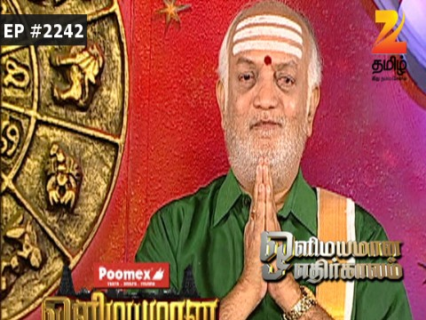 Olimayamana Ethirkaalam - Episode 2242 - October 1, 2016 - Full Episode