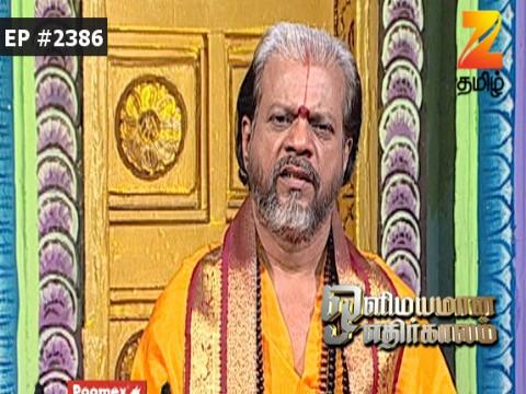 Olimayamana Ethirkaalam - Episode 2386 - February 22, 2017 - Full Episode
