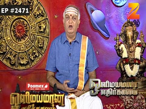 Olimayamana Ethirkaalam - Episode 2470 - May 18, 2017 - Full Episode