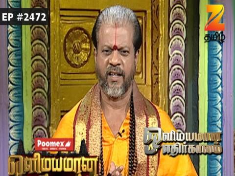 Olimayamana Ethirkaalam - Episode 2471 - May 19, 2017 - Full Episode