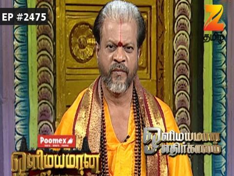 Olimayamana Ethirkaalam - Episode 2474 - May 22, 2017 - Full Episode