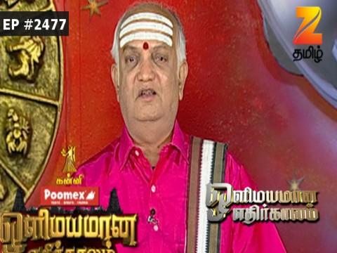 Olimayamana Ethirkaalam - Episode 2476 - May 24, 2017 - Full Episode
