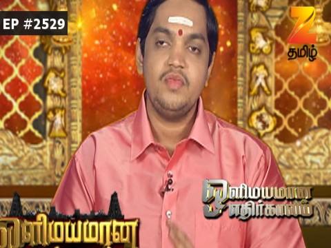 Olimayamana Ethirkaalam - Episode 2529 - July 16, 2017 - Full Episode