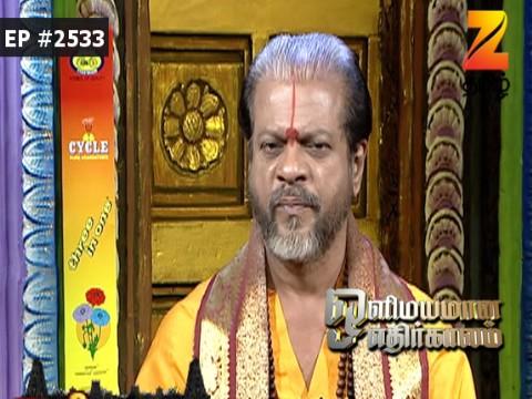 Olimayamana Ethirkaalam - Episode 2533 - July 20, 2017 - Full Episode