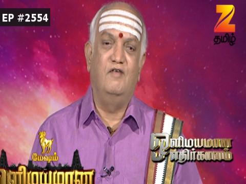 Olimayamana Ethirkaalam - Episode 2554 - August 10, 2017 - Full Episode