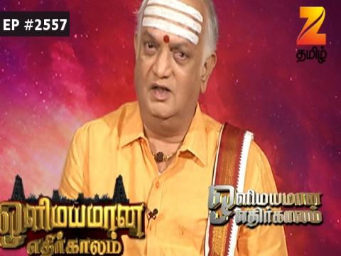 Olimayamana Ethirkaalam - Episode 2557 - August 13, 2017 - Full Episode