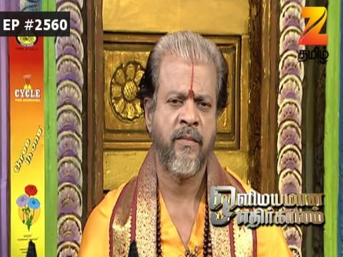 Olimayamana Ethirkaalam - Episode 2560 - August 16, 2017 - Full Episode