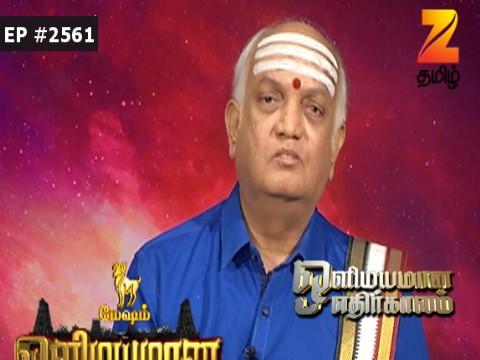 Olimayamana Ethirkaalam - Episode 2561 - August 17, 2017 - Full Episode
