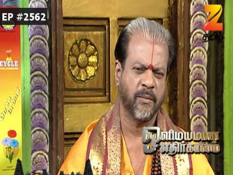 Olimayamana Ethirkaalam - Episode 2562 - August 18, 2017 - Full Episode