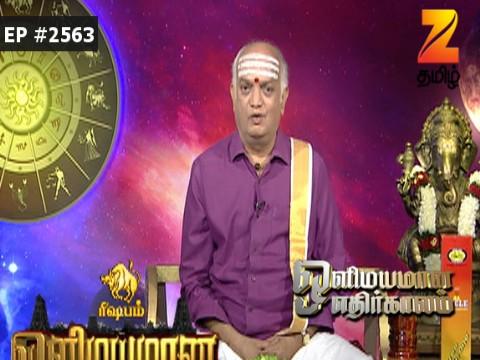 Olimayamana Ethirkaalam - Episode 2563 - August 19, 2017 - Full Episode