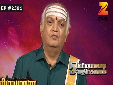 Olimayamana Ethirkaalam - Episode 2591 - September 16, 2017 - Full Episode