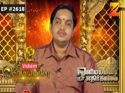 Olimayamana Ethirkaalam - Episode 2618 - October 13, 2017 - Full Episode