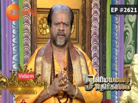 Olimayamana Ethirkaalam - Episode 2621 - October 16, 2017 - Full Episode