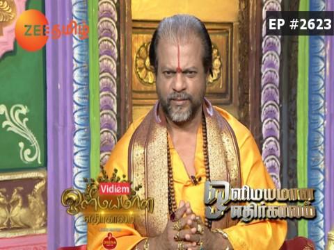 Olimayamana Ethirkaalam - Episode 2623 - October 18, 2017 - Full Episode