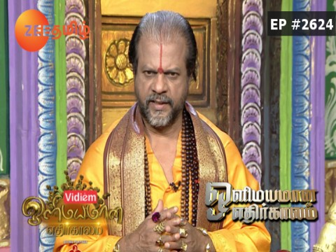 Olimayamana Ethirkaalam - Episode 2624 - October 19, 2017 - Full Episode