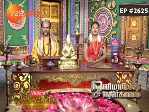 Olimayamana Ethirkaalam - Episode 2625 - October 20, 2017 - Full Episode