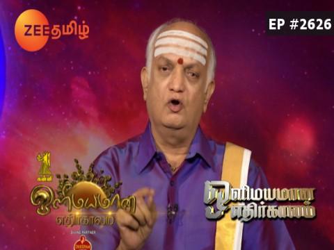 Olimayamana Ethirkaalam - Episode 2626 - October 21, 2017 - Full Episode