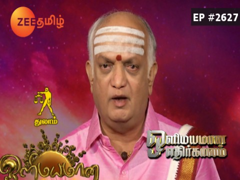 Olimayamana Ethirkaalam - Episode 2627 - October 22, 2017 - Full Episode