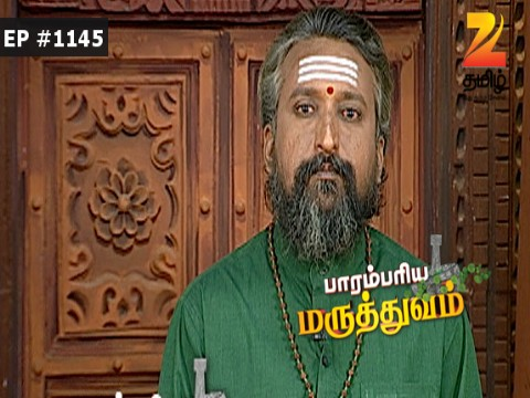 Paarambariya Maruthuvam - Episode 1145 - August 25, 2016 - Full Episode