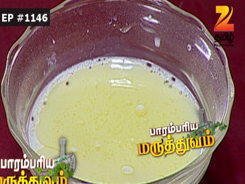 Paarambariya Maruthuvam - Episode 1146 - August 26, 2016 - Full Episode